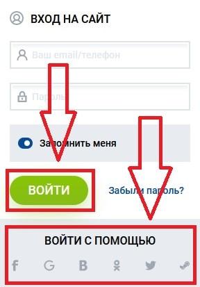 Форма авторизации на сайте БК.
