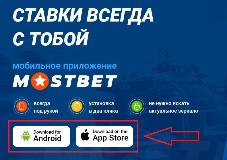 Приложение Мостбет для Android и iPhone