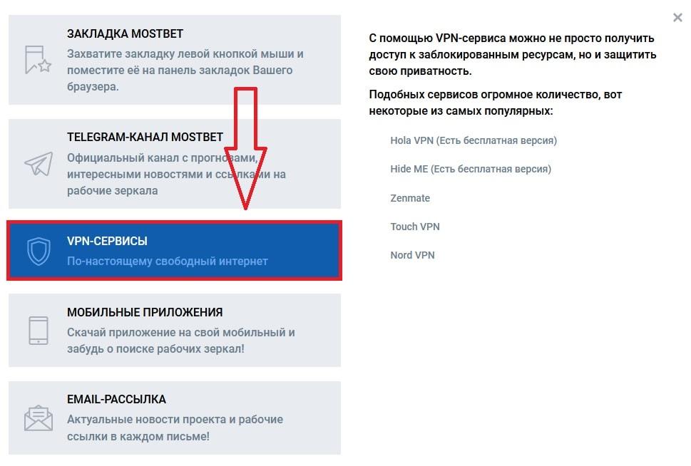 Применение VPN для обхода блокировок Mostbet
