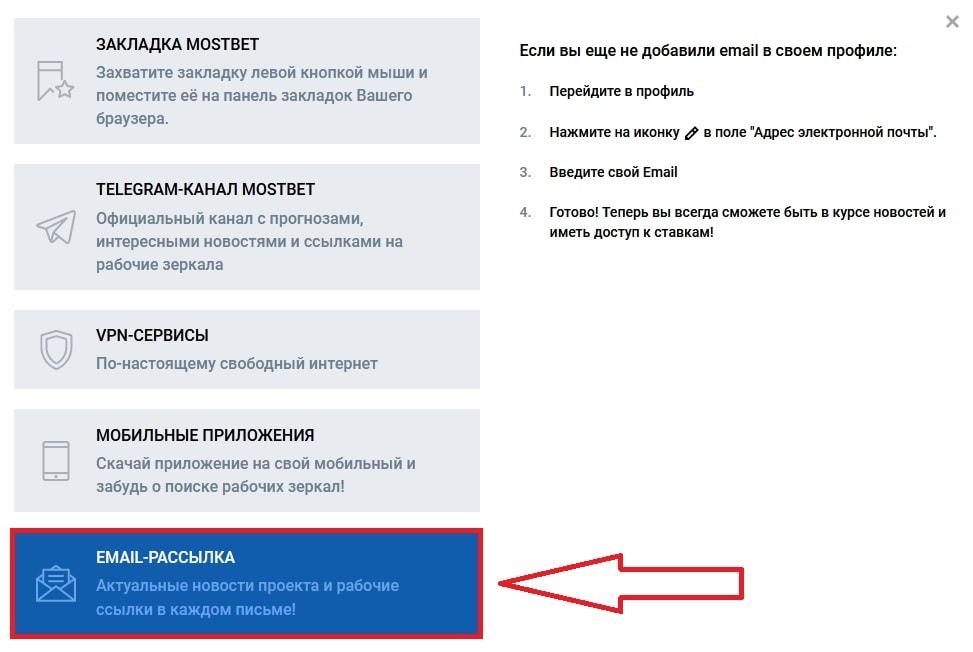Email рассылка для получение нового зеркала Mostbet