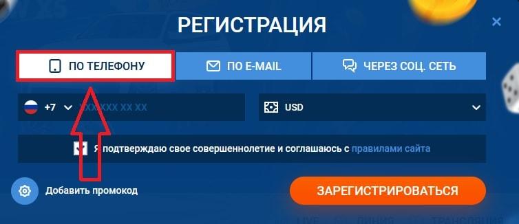 Регистрация по телефону на сайте БК.