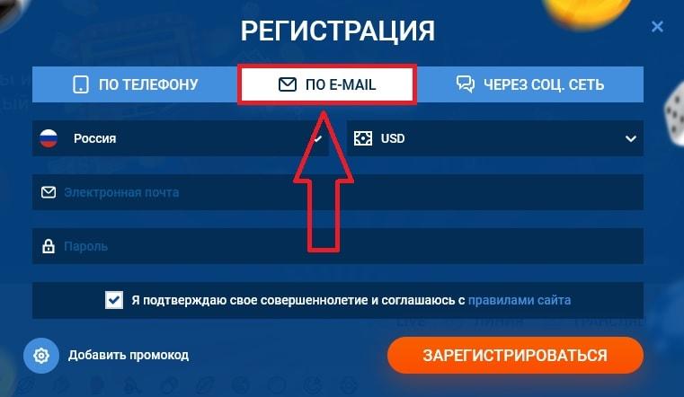 Регистрация по e-mail на сайте букмекера.