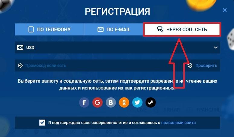Регистрация через соц. сети.